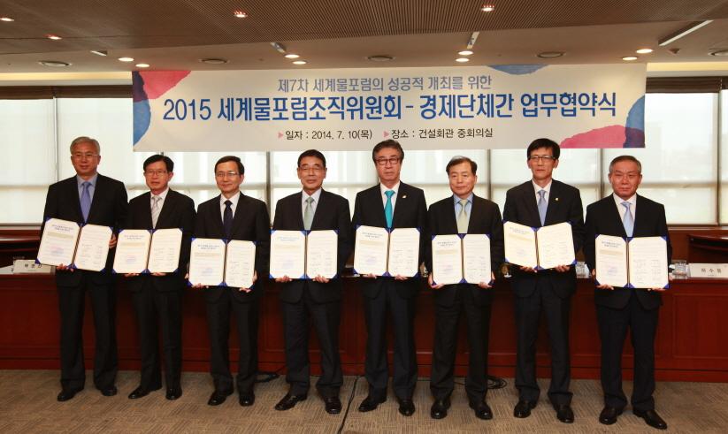 [140710]_2015 세계물포럼조직위원회 경제단체간 업무협약식