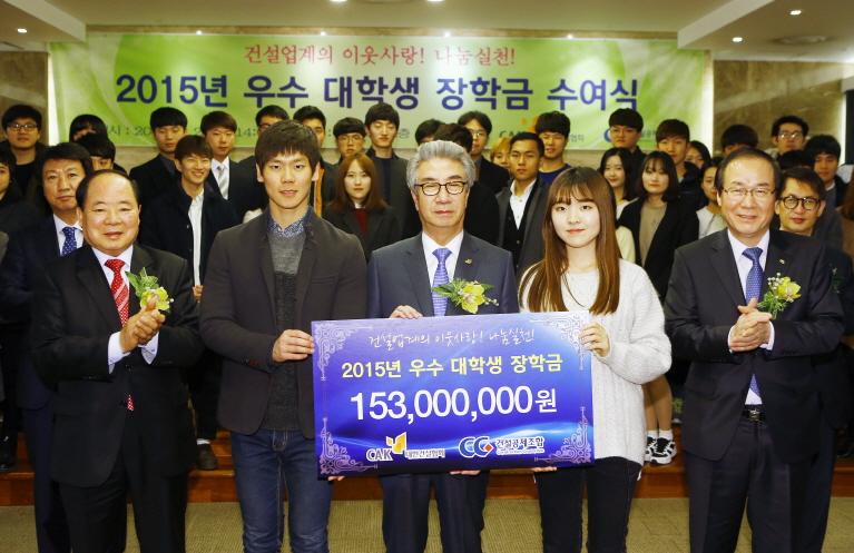 [150225]_2015 우수대학생 장학금 수여식