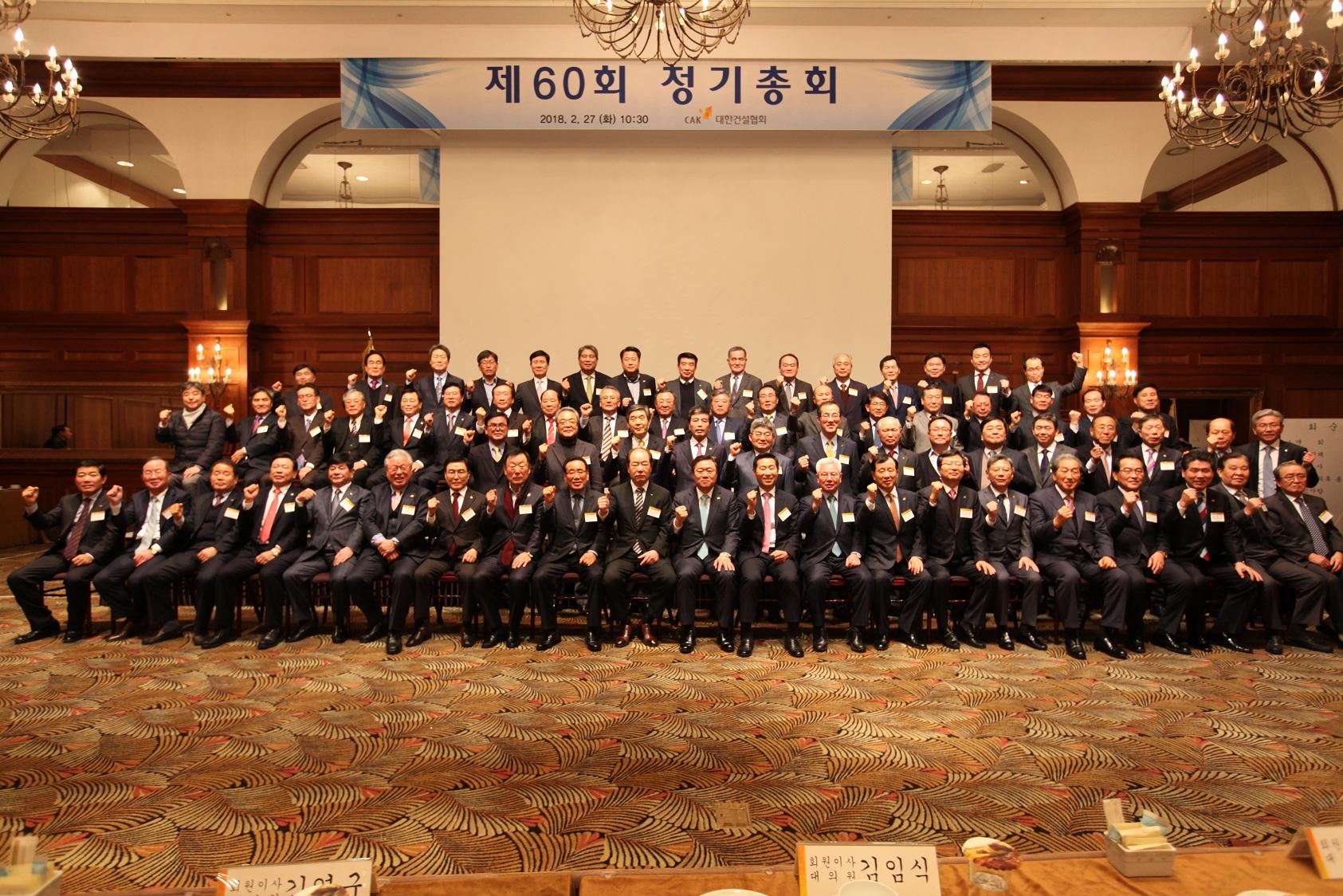 [180227]_대한건설협회 제60회 정기총회 개최