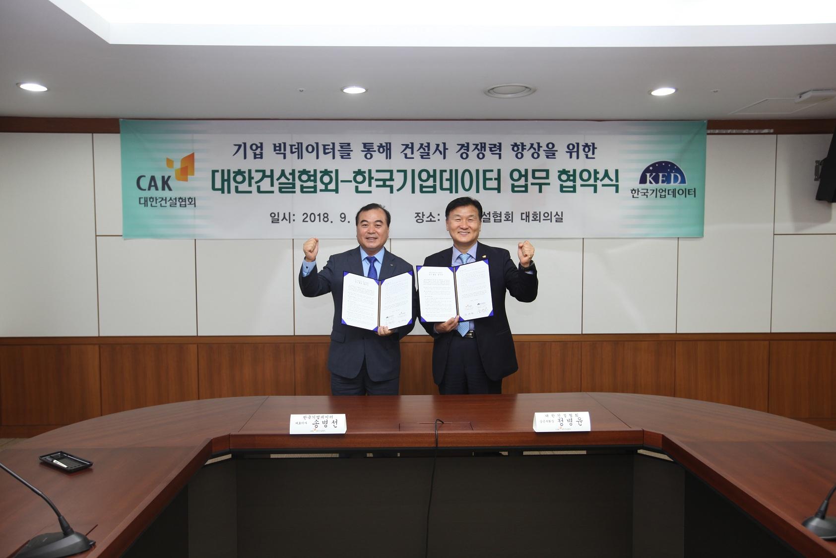 [180920]_대한건설협회-한국기업데이터 업무협약식